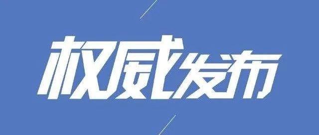 拉萨市公安局科建处原副处长,西藏农投建筑工程有限责任公司原法定代表人、董事长付术发接受纪律审查和监察调查