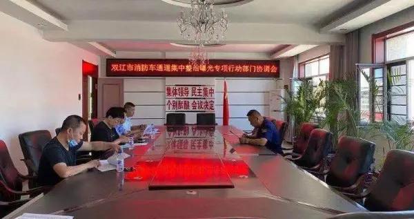 双辽市消防救援大队召开消防车通道集中整治曝光专项行动部门协调会