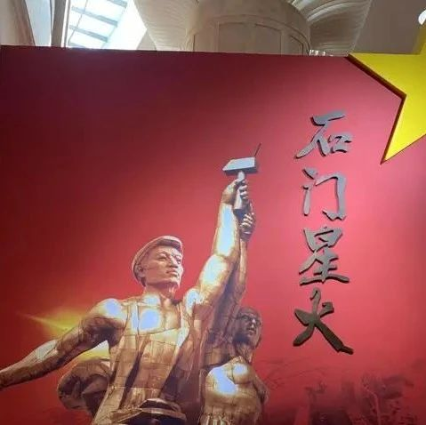 """""""石门星火""""党史馆正式开馆!成为石家庄市职工思想政治教育基地"""