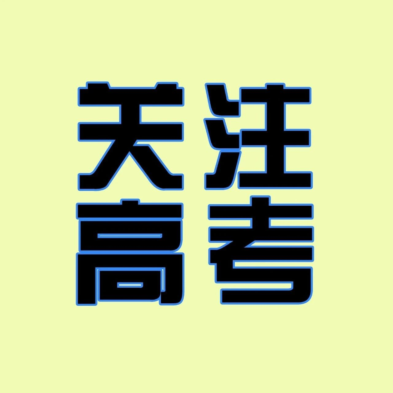 河北高招志愿填报辅助系统开放时间安排公布