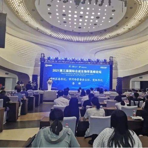 南京合成生物产业创新中心建邺揭牌