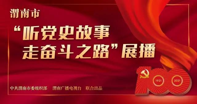 渭南党史故事——陕西第一个农民协会创建者之一张宗适