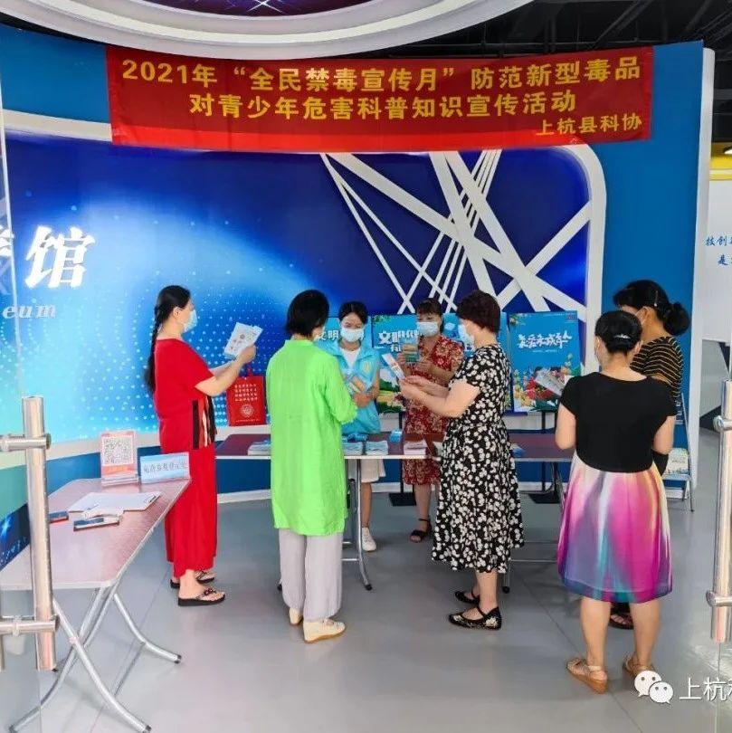 上杭县科协开展防范新型毒品对青少年危害科普宣传活动