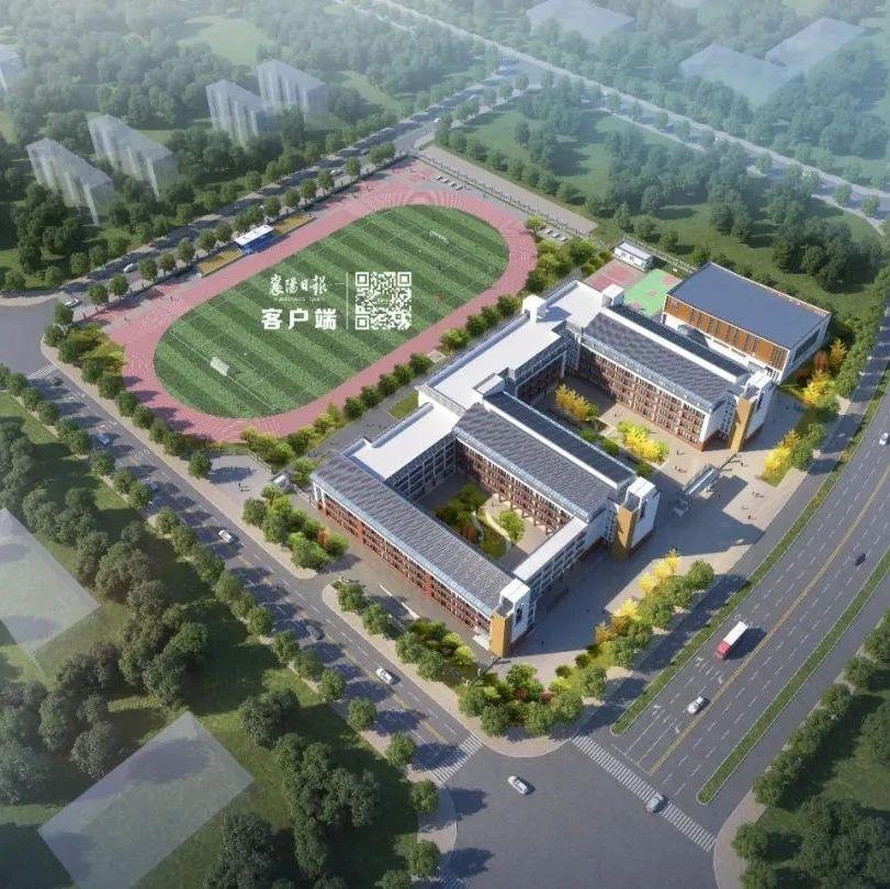 计划明年9月开学!襄阳这所学校即将开建