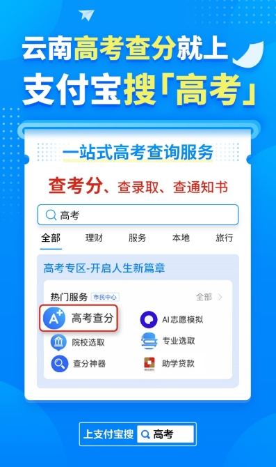 """@云南考生 上支付宝搜""""高考""""查分选志愿一站搞定"""