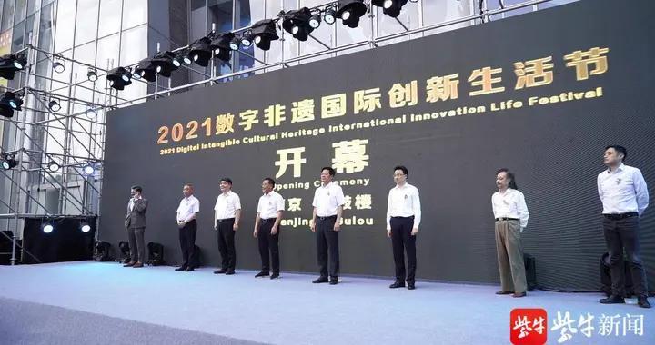 2021南京创新周——数字非遗国际创新生活节开幕