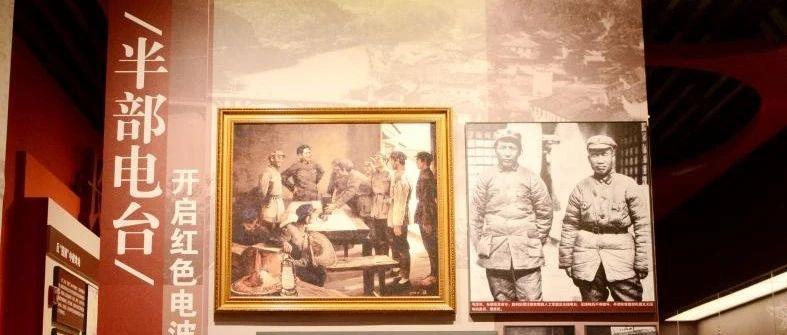 中国电信博物馆史话丨半部电台 见证红色通信史