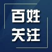 """""""一联三帮""""进企业送政策 市生态环境局发布《沈阳市建设项目环境准入限制政策目录(2021年版)》"""