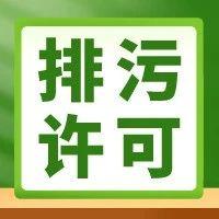 """凤县分局""""三强化""""助力排污许可制落实落地"""