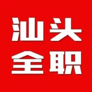 汕头市潮阳区城乡排水有限公司招聘4人,6月26日前报名