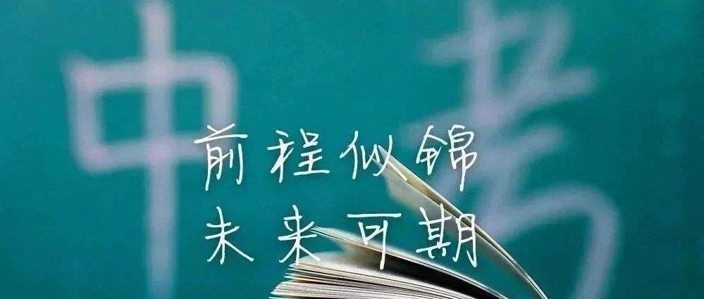 2021年北京中考明天开考!锦囊来了!本周六起,这些交通变化需注意!