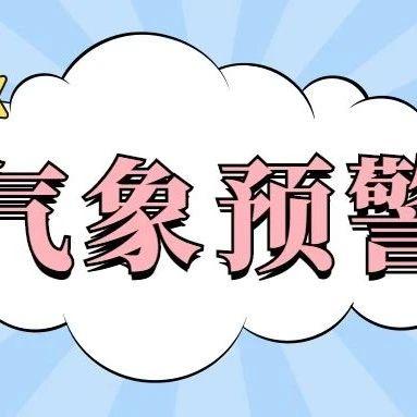 山西省气象台发布雷暴大风蓝色预警,涉及多地