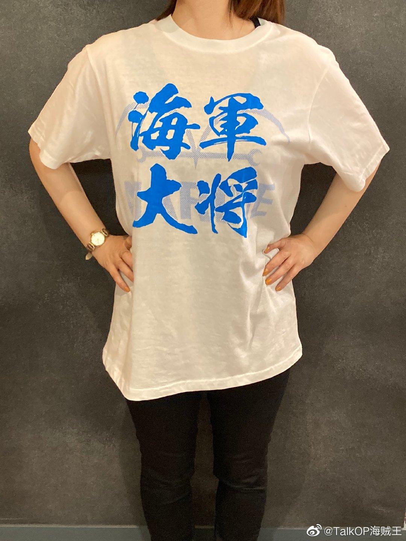 日本草帽商店今日宣传T恤,好招摇的海军大将