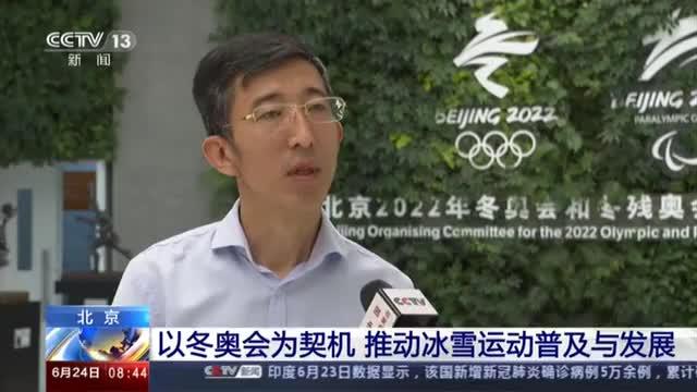 北京:以冬奥会为契机 推动冰雪运动普及与发展