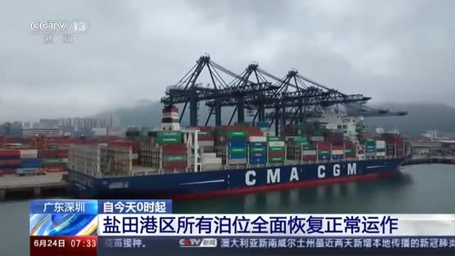 广东深圳:自今天0时起——盐田港区所有泊位全面恢复正常运作