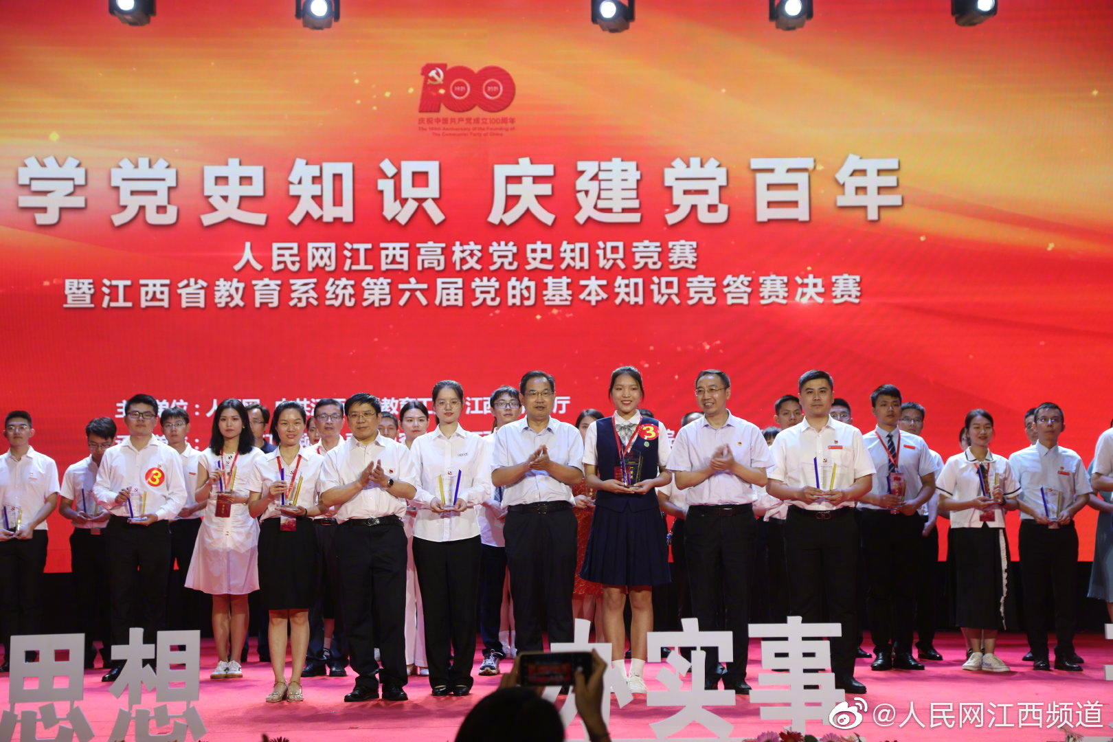 人民网江西高校党史知识竞赛颁奖了他们是冠军