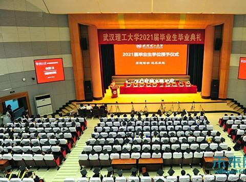 武汉理工大学举行2021届毕业生毕业典礼暨学位授予仪式