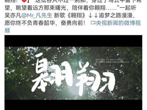 吴亦凡《翱翔》发布,为什么这首歌会受到大众青睐?
