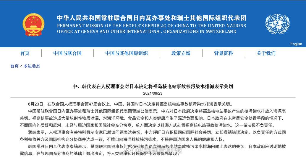 中韩代表在人权理事会对日本核污水排海决定深表关切