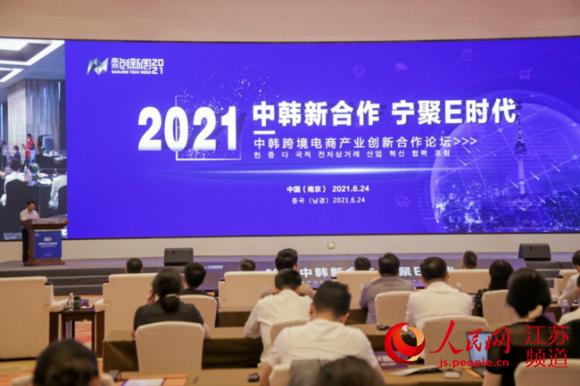 2021中韩跨境电商产业创新合作论坛在南京举办