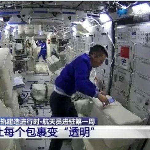 那些关于睡觉、如厕、拆快递的事 航天员太空生活N个问答→