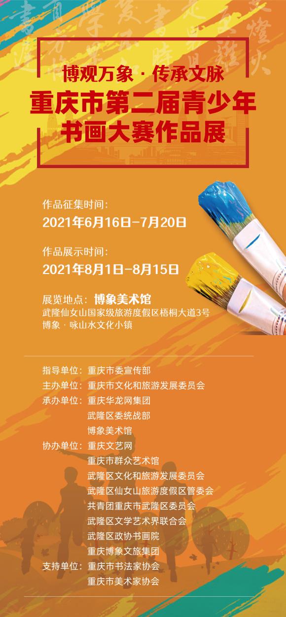 快来报名参加重庆市第二届青少年书画大赛