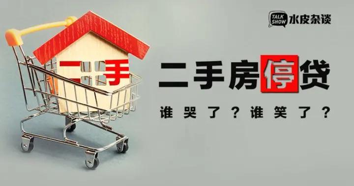 房贷市场大变局:二手房停贷,地主家也没有余粮了?