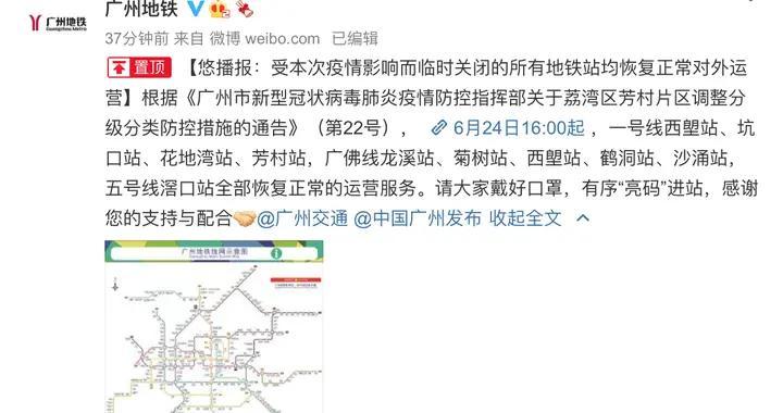 广州:受疫情影响临时关闭的所有地铁站均恢复正常运营