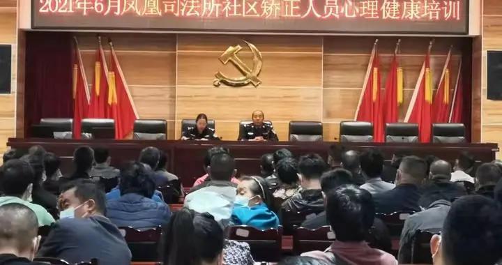 昭阳凤凰司法所开展社区矫正人员心理健康疏导活动