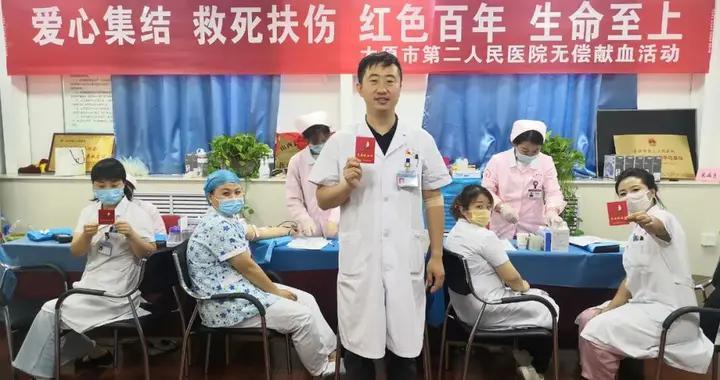 太原市二院开展无偿献血活动