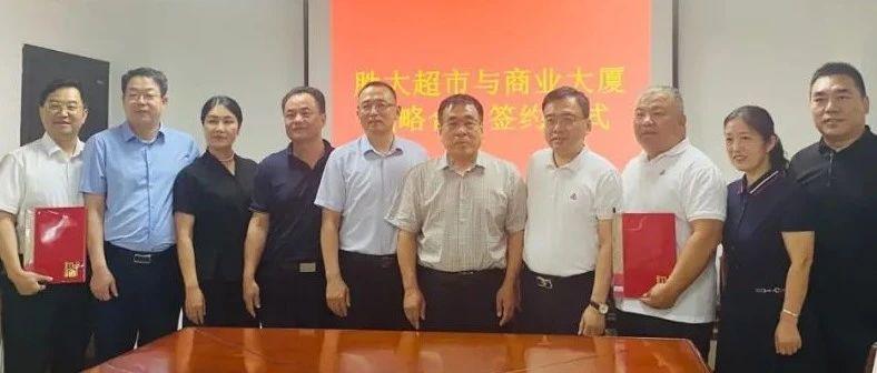 东营市商业大厦与胜利油田胜大超市签署战略合作框架协议!
