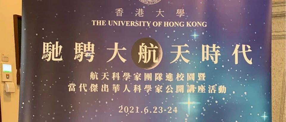 香港学子身着火星探测主题服装聆听航天科学家讲座