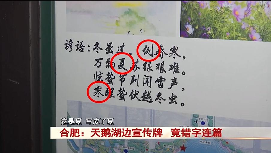 合肥:天鹅湖边的宣传牌,竟然错字连篇?