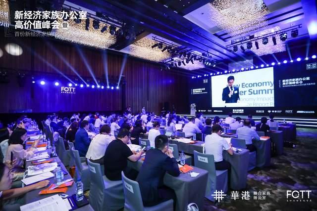 首份《2021中国新经济家族办公室白皮书》在北京、香港两地发布