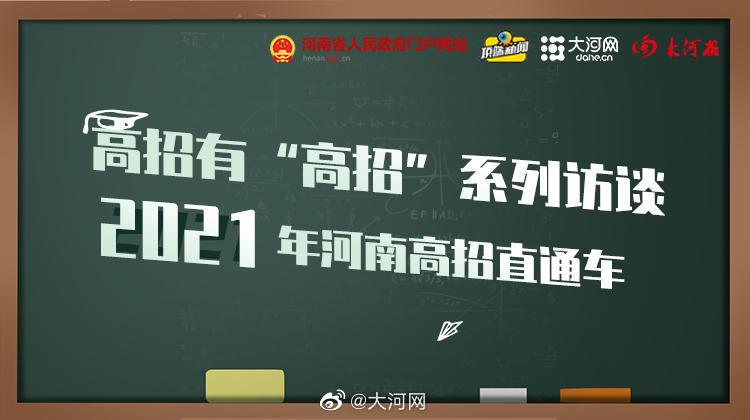 复旦大学河南招生组副组长张睿介绍:根据往年经验……