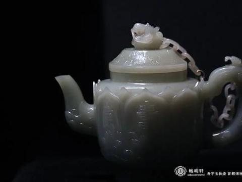 「京」首都博物馆藏传世玉器之器皿摆件