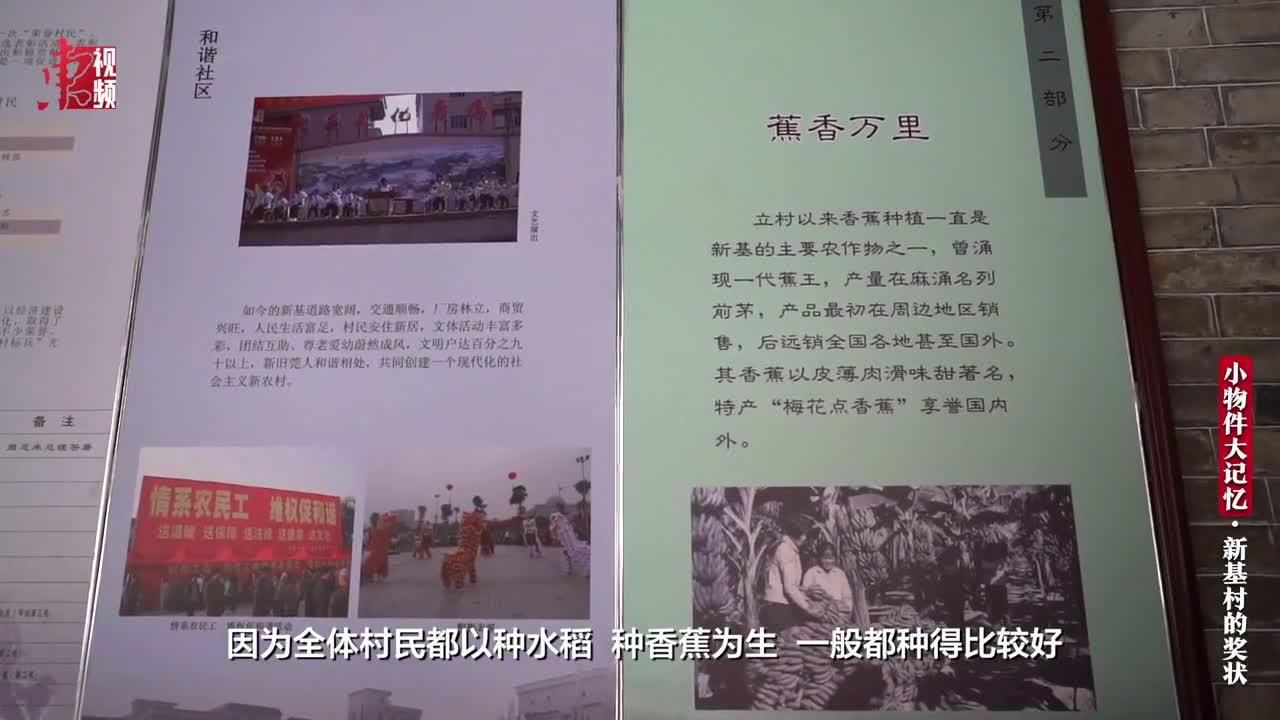 【东视频】小物件大记忆③|麻涌新基村的国务院奖状(6月27日发布)