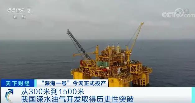 """历史性突破!今天正式投产!海上""""巨无霸"""",年产天然气30亿方!意义有多重大?"""