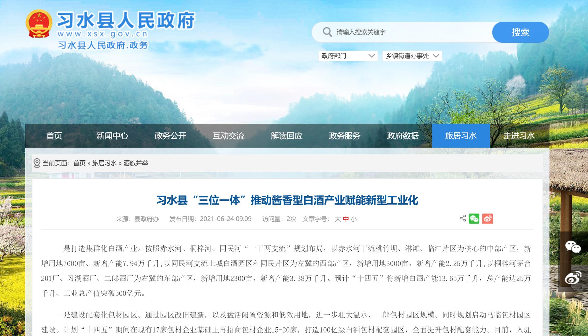 """习水县""""三位一体""""推动酱香型白酒产业赋能新型工业化"""