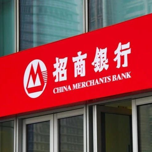招商银行频遭监管处罚 去年连续三季投诉量列股份行首位丨银行