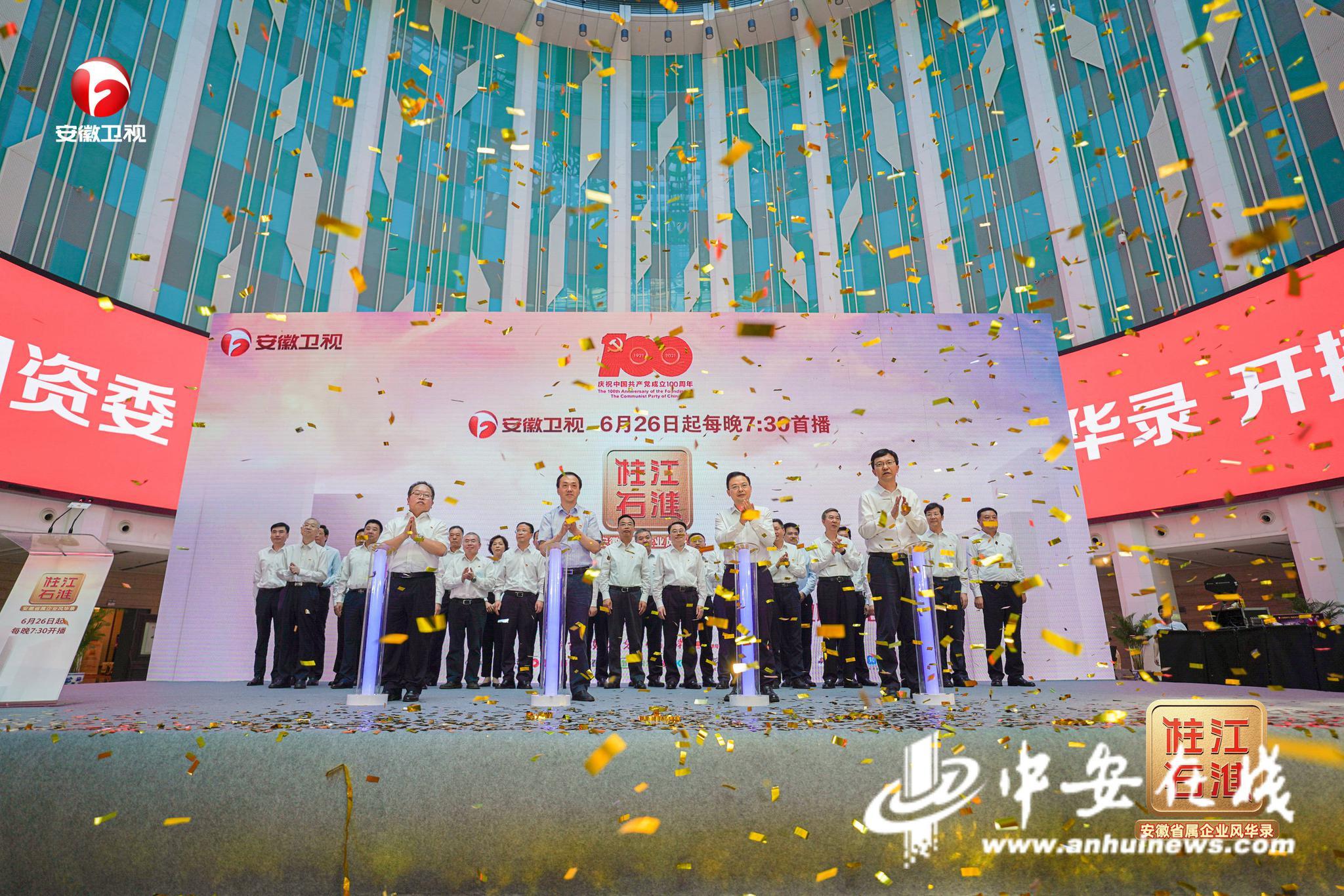 安徽省属企业风华录《江淮柱石》将于6月26日在安徽卫视播出