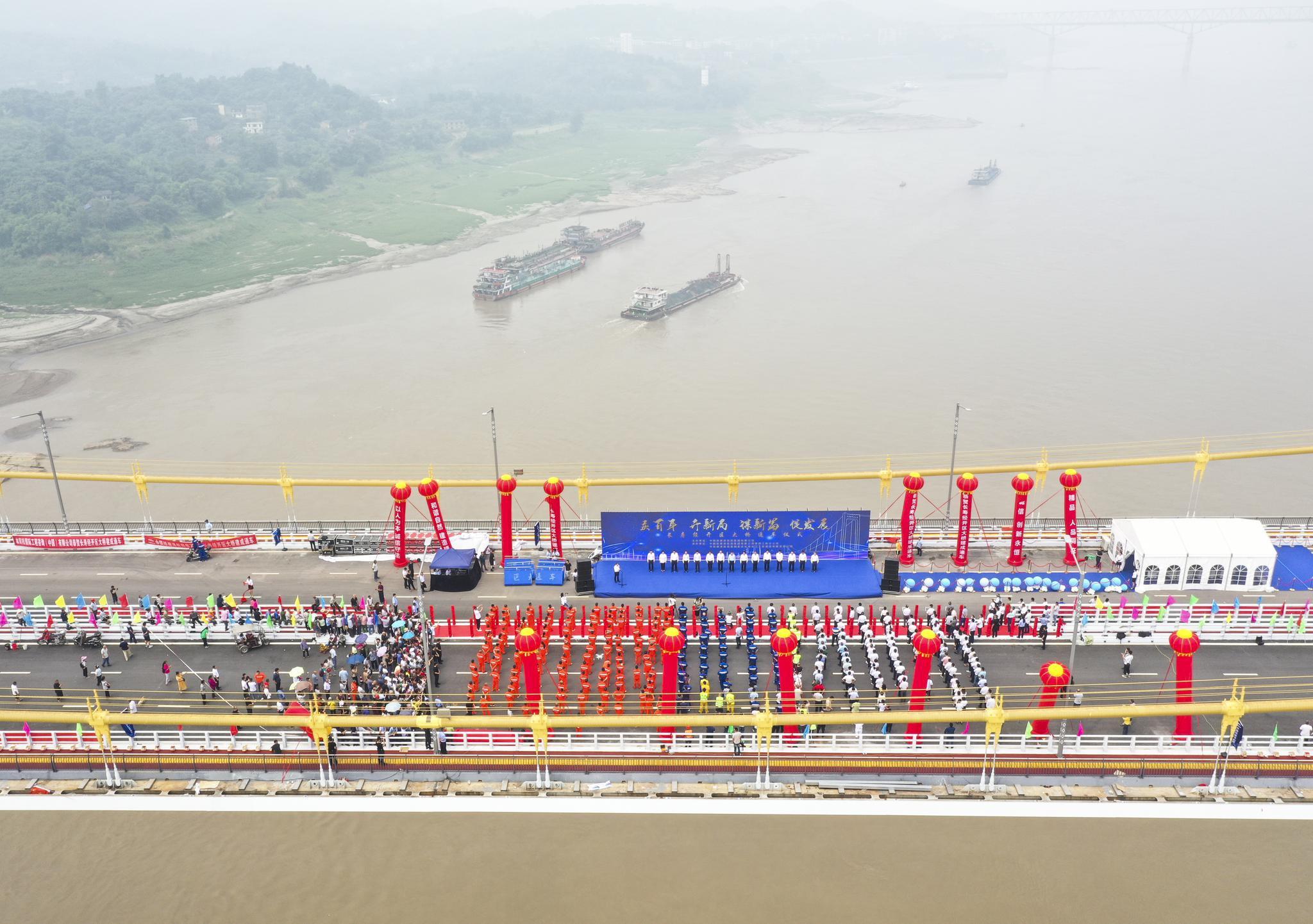 重庆长寿经开区大桥建成通车