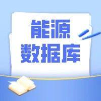 能源数据库丨2025年浙江省可再生能源装机或超5000万千瓦