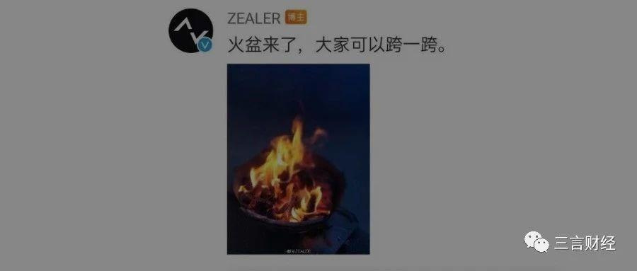 """王自如的ZEALER惹怒肖战粉丝,调侃""""跨火盆"""",最后道歉"""