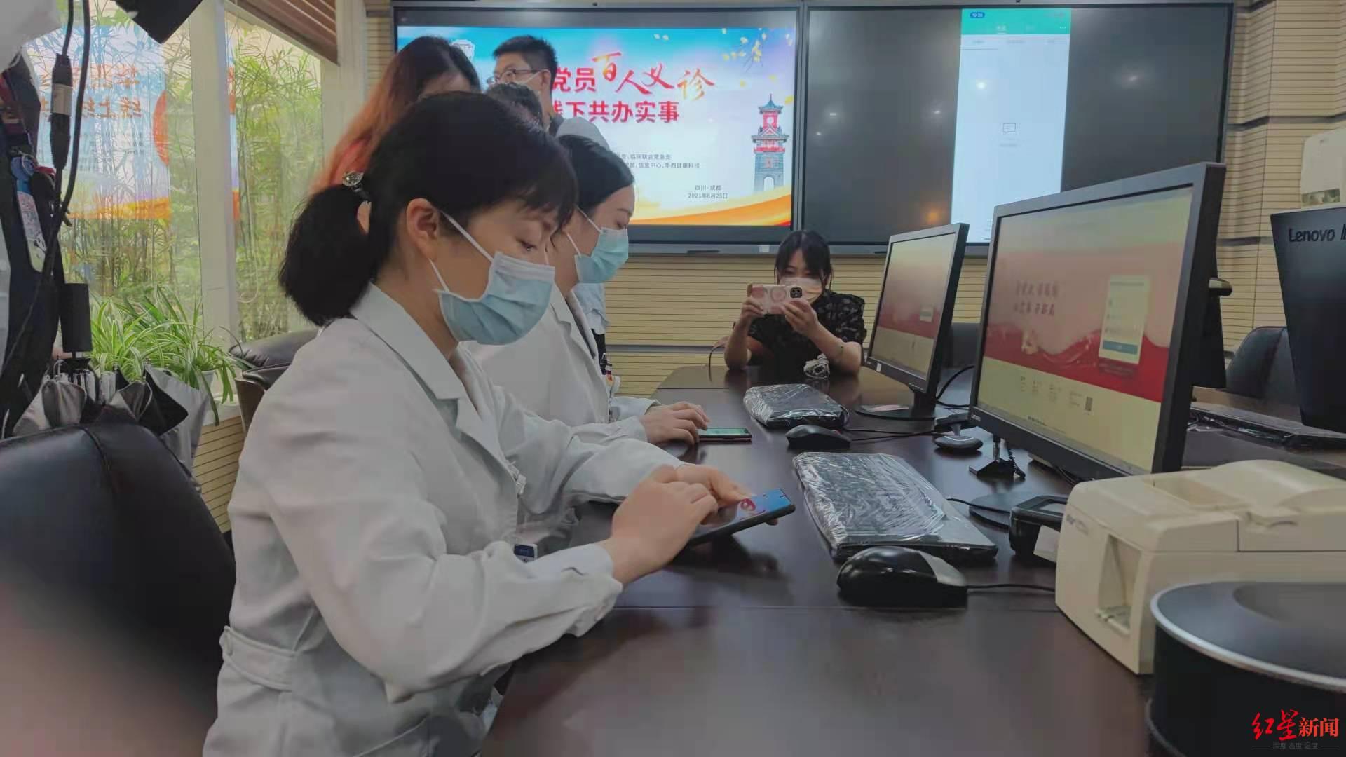 """华西互联网医院平台开展首次线上义诊 1000个号是怎么被""""抢光""""的"""