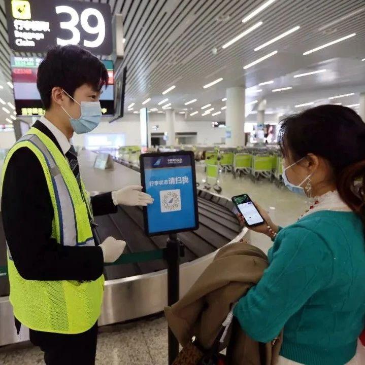 我为群众办实事 :南航扩大行李托运智能化追踪覆盖面,旅客出行更轻松!