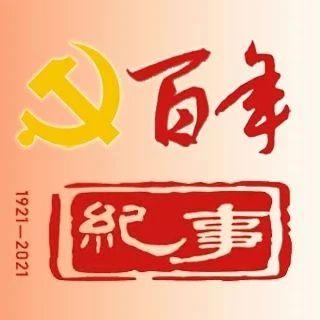 百年纪事(112)丨中美关系正常化