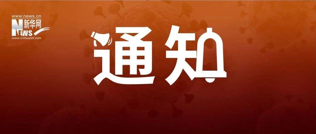 重要提醒:此地中国公民,及时撤离!