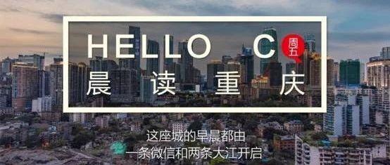 新闻早报 | 2021重庆高考一分段表来了,普通类共有117578人上本科批