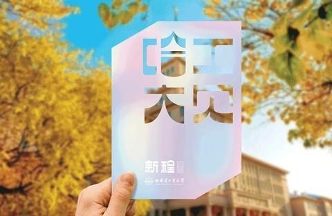 中国名牌大学的竞争不仅在大学排行榜上,还在通知书的花式创新上